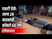 ST Depo : २० वाहकांच्या खोलीत ६० जण कोंबले | Vishrantwadi | Pune News - Marathi News | https://www.youtube.com/watch?v=cT2yny4Smck&t=225s | Latest thane Videos at Lokmat.com