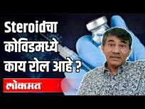 Steroidचा कोविडमध्ये काय रोल आहे ? Covid 19   Dr. Sangram Patil on Steroid   Maharashtra News - Marathi News   What is the role of steroid in covid? Covid 19   Dr. Sangram Patil on Steroid   Maharashtra News   Latest health Videos at Lokmat.com