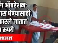 स्टिंग ऑपेरेशन ई-पास घेण्यासाठी आकारले जातात १०० रूपये - Marathi News | Rs 100 is charged for sting operation e-pass | Latest maharashtra Videos at Lokmat.com