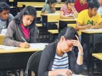 आता परीक्षेला जाताना 'या' गोष्टीही सोबत न्याव्या लागणार; यूजीसीने जाहीर केली नियमावली - Marathi News | The University Grants Commission has announced the procedures required for conducting the examination. | Latest mumbai News at Lokmat.com