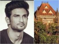 मुसळधार पावसामुळे सुशांत सिंग प्रकरणी हायकोर्टातील याचिकेवरील सुनावणी पुढे ढकलली - Marathi News   Due to heavy rains, the hearing on the petition in the Sushant Singh case was postponed   Latest crime News at Lokmat.com