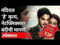 नेटफ्लिक्सवर बंदीची मागणी का करण्यात येत आहे? Why is a ban on Netflix being demanded? India News - Marathi News | Why is a ban on Netflix being demanded? Why is a ban on Netflix being demanded? India News | Latest national Videos at Lokmat.com
