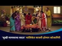 Sukhi Mansacha Sadara कोजागिरी पौर्णिमा | Kojagiri Pornima Celebrated | Bharat Jadhav | Kedar shinde - Marathi News | Sukhi Mansacha Sadara Kojagiri Pournima | Kojagiri Pornima Celebrated | Bharat Jadhav | Kedar shinde | Latest entertainment Videos at Lokmat.com