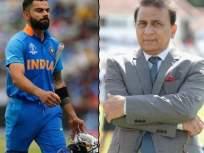 ICC World Cup 2019 : सुनील गावस्कर यांच्याही संघात कॅप्टन कोहलीला स्थान नाही