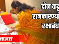 सुप्रिया सुळे आणि अजित पवार याचं रक्षाबंधन - Marathi News | Rakshabandhan of Supriya Sule and Ajit Pawar | Latest maharashtra Videos at Lokmat.com