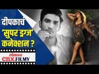 दीपकाचं 'सुपर ड्रग्ज' कनेक्शन? - Marathi News   Deepak's 'super drugs' connection?   Latest bollywood Videos at Lokmat.com
