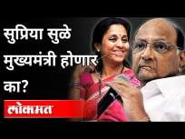 सुप्रिया सुळे मुख्यमंत्री होणार का? Will Supriya Sule be Maharashtra CM? Sharad Pawar Interview - Marathi News | Will Supriya Sule be CM? Will Supriya Sule be Maharashtra CM? Sharad Pawar Interview | Latest maharashtra Videos at Lokmat.com