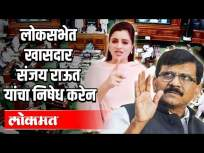 लोकसभेत खासदार संजय राऊत यांचा निषेध करेन - Marathi News | I will protest against MP Sanjay Raut in the Lok Sabha | Latest politics Videos at Lokmat.com