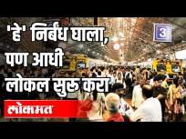 हे निर्बंध घाला, पण आधी लोकल सुरू करा! | Put these restrictions, but start local first! MumbaiLocal - Marathi News | Put these restrictions, but start local first! | Put these restrictions, but start local first! MumbaiLocal | Latest lifeline Videos at Lokmat.com
