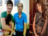 रिया चक्रवर्ती खोटं बोलली ?, वडिलांच्या संपर्कात होता सुशांत, कॉल रिकॉर्ड्समधून खुलासा - Marathi News | Sushant singh rajput death call records reveal actor and father remained in touch busts rhea chakraborty claims | Latest bollywood News at Lokmat.com