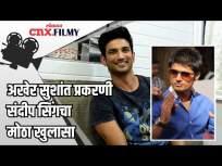 संदीप सिंगचा इमोशनल ड्रामा - Marathi News   Emotional drama by Sandeep Singh   Latest crime Videos at Lokmat.com