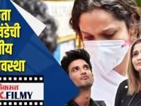 सुशांत सिंग राजपूतच्या मृत्यूने अंकिता लोखंडेची झालीय ही अवस्था - Marathi News | Ankita Lokhande's condition is due to the death of Sushant Singh Rajput | Latest entertainment Videos at Lokmat.com