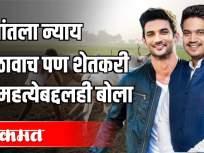 सुशांतला न्याय मिळावाच पण शेतकरी आत्महत्येबद्दलही बोला - Marathi News | Sushant should get justice but also talk about farmer suicide | Latest politics Videos at Lokmat.com