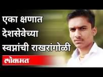 एका क्षणात त्याच्या देशसेवेच्या स्वप्नांची राखरांगोळी - Marathi News | In a moment, his dreams of national service were shattered | Latest maharashtra Videos at Lokmat.com