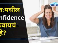 Build Your Own Confidence | Tips to Be Confident In Life |स्वतःमध्ये आत्मविश्वास वाढवण्यासाठी टिप्स - Marathi News | Build Your Own Confidence | Tips to Be Confident In Life | Tips to increase self-confidence | Latest health Videos at Lokmat.com