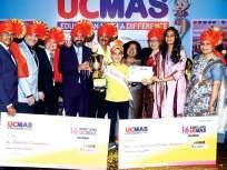 ठाणे-मुंबईकर विद्यार्थ्यांची बाजी;अबॅकस, मेंटल अॅरिथमेटिक स्पर्धा :