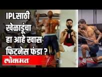 IPLसाठी खेळाडूंचा हा आहे खास फिटनेस फंडा? - Marathi News | Is this a special fitness fund for players for IPL? | Latest cricket Videos at Lokmat.com