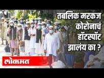 तबलीगी मरकज काेराेनाचं हाॅटस्पाॅट झालंय का? - Marathi News | Tabligi Merkaj | Latest health Videos at Lokmat.com