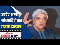 आपल्या देशात चरस, गांजा, भांग ओढणे याला गुन्हा मानत नाहीत : Javed Akhtar | FIR On Javed Akhtar - Marathi News | In our country, smoking cannabis, marijuana and cannabis is not considered a crime: Javed Akhtar | FIR On Javed Akhtar | Latest bollywood Videos at Lokmat.com