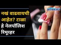 नखं वाढवायची आहेत? टाळा हे नेलपॉलिश रिमूव्हर | 5 Ways to Grow nails Naturally | Lokmat Oxygen - Marathi News | Want to grow nails? Avoid this nail polish remover | 5 Ways to Grow nails Naturally | Lokmat Oxygen | Latest oxygen Videos at Lokmat.com