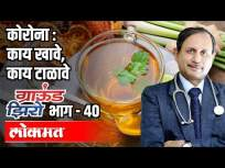 कोरोना: काय खावे, काय टाळावे | Corona: What to eat, what to avoid | Ground Zero With Atul Kulkarni | - Marathi News | Corona: What to eat, what to avoid Corona: What to eat, what to avoid | Ground Zero With Atul Kulkarni | | Latest health Videos at Lokmat.com