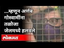 अर्णब गोस्वामींना तळोजा जेलमध्ये का हलवले? Arnab Goswami In Taloja Jail   Arnab Goswami Arrested - Marathi News   Why Arnab Goswami was shifted to Taloja Jail? Arnab Goswami In Taloja Jail   Arnab Goswami Arrested   Latest maharashtra Videos at Lokmat.com
