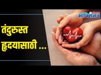 World Heart Day : Foods That Keep Your Heart Healthy | हृदय निरोगी ठेवण्यासाठी काही सोप्या टिप्स - Marathi News | World Heart Day: Foods That Keep Your Heart Healthy | A few simple tips to keep the heart healthy | Latest health Videos at Lokmat.com