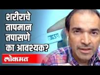 प्रत्येक ठिकाणी गेल्यावर शरीराचे तापमान तपासणे का आवश्यक? Dr. Ravi Godse - Marathi News | Why is it necessary to check body temperature after visiting every place? Dr. Ravi Godse | Latest health Videos at Lokmat.com