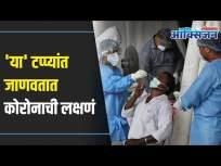 'या' टप्प्यांत जाणवतात कोरोनाची लक्षणं - Marathi News | The symptoms of corona are felt in these stages | Latest health Videos at Lokmat.com