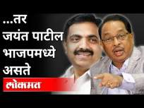 तर जयंत पाटील भाजपमध्ये असते | Narayan Rane on Ncp Jayant Patil | Maharashtra News - Marathi News | Jayant Patil is in BJP Narayan Rane on Ncp Jayant Patil | Maharashtra News | Latest maharashtra Videos at Lokmat.com