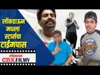 लॉकडाऊनमधला स्टार्सचा टाईमपास - Marathi News | Stars timepass in lockdown | Latest entertainment Videos at Lokmat.com