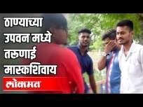 ठाण्याच्या उपवन मध्ये तरूणाई मास्कशिवाय - Marathi News | Without youth mask in Thane's Upavan | Latest thane Videos at Lokmat.com
