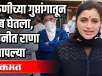 तरुणीच्या गुप्तांगातून स्वॅब घेतला, नवनीत राणा संतापल्या - Marathi News | Taking a swab from the young woman's genitals, Navneet Rana got angry | Latest maharashtra Videos at Lokmat.com