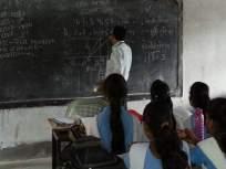 अजब कारभार! काम न करता २२ शिक्षकांना वेतन; तर काम करणारे २०० शिक्षक वेतनाविना