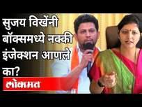 राष्ट्रवादीच्या Rupali Chakankar यांचा Sujay Vikheयांना सवाल | Shortage Of Remdesivir In Maharashtra - Marathi News | NCP's Rupali Chakankar questions Sujay Vikhe | Shortage Of Remdesivir In Maharashtra | Latest maharashtra Videos at Lokmat.com