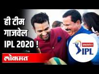 ही टीम गाजवेल IPL 2020 | Rohit Sharma's Coach - Dinesh Lad Interview | IPL 2020 - Marathi News | This team will win IPL 2020 Rohit Sharma's Coach - Dinesh Lad Interview | IPL 2020 | Latest cricket Videos at Lokmat.com