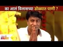 विलासच्या डोळ्यात पाणी का आले? Mulgi Zali Ho Serial | Kiran Mane | Lokmat Filmy - Marathi News | Why did Vilas have tears in his eyes? Mulgi Zali Ho Serial | Kiran Mane | Lokmat Filmy | Latest entertainment Videos at Lokmat.com