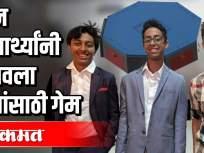१७ वर्षांच्या ३ दोस्तांनी बनवला अंधांसाठी क्विझ गेम - Marathi News | 3 friends of 17 years made a quiz game for the blind | Latest education Videos at Lokmat.com