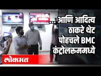 आणि Aditya Thackeray थेट BMC कंट्रोलरूममध्ये | Heavy Rain In Mumbai | Maharashtra News - Marathi News | And Aditya Thackeray directly in the BMC controlroom Heavy Rain In Mumbai | Maharashtra News | Latest politics Videos at Lokmat.com