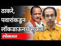 Uddhav Thackeray व Ajit Pawarयांचे राज्यात पुन्हा लॉकडाऊनचे संकेत | Again Lockdown In Maharashtra - Marathi News | Uddhav Thackeray and Ajit Pawar signal lockdown again in the state Again Lockdown In Maharashtra | Latest maharashtra Videos at Lokmat.com