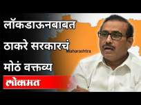 लॉकडाऊनबाबत ठाकरे सरकारचं मोठं वक्तव्य | Rajesh Tope On Again Lockdown In Maharashtra - Marathi News | Thackeray government's big statement about lockdown | Rajesh Tope On Again Lockdown In Maharashtra | Latest maharashtra Videos at Lokmat.com