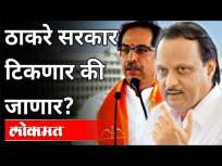 ठाकरे सरकार टिकणार की जाणार | Will the Thackeray Government last or not? Maharashtra News - Marathi News | Thackeray government will survive or go | Will the Thackeray Government last or not? Maharashtra News | Latest maharashtra Videos at Lokmat.com