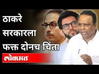 ठाकरे सरकारला फक्त दोनच चिंता | BJP Ashish Shelar On Thackeray Sarkar | Maharashtra News - Marathi News | Thackeray government has only two concerns BJP Ashish Shelar On Thackeray Sarkar | Maharashtra News | Latest maharashtra Videos at Lokmat.com