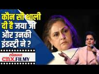कौन सी थाली दी है जयाजी और उनकी इंडस्ट्रीने ? Kangana Ranaut Vs Jaya Bachchan | Lokmat CNX Filmy - Marathi News | Which plate has Jayaji and his industry given? Kangana Ranaut Vs Jaya Bachchan | Lokmat CNX Filmy | Latest entertainment Videos at Lokmat.com