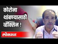 कोरोना थांबण्यासाठी व्हॅक्सिन | Corona Virus Vaccine | Dr Ravi Godse | America - Marathi News | Vaccines to stop corona | Corona Virus Vaccine | Dr Ravi Godse | America | Latest health Videos at Lokmat.com