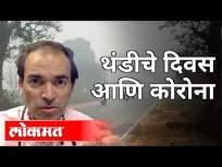 थंडीचे दिवस आणि कोरोना | Dr Ravi Godse On Winter Season And Corona | America - Marathi News | Cold days and corona | Dr Ravi Godse On Winter Season And Corona | America | Latest health Videos at Lokmat.com