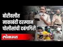 बोरीवलीत नाकाबंदी दरम्यान पोलीसांची दबंगगिरी - Marathi News | Police crackdown during blockade in Borivali | Latest mumbai Videos at Lokmat.com