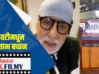 थेट नानावटीमधून अमिताभ बच्चन - Marathi News | Amitabh Bachchan directly from Nanavati | Latest entertainment Videos at Lokmat.com