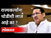 उदयनराजे राज्यकर्त्यांवर का भडकले? Udayanraje Bhosale On Maharashtra Government | Maharashtra News - Marathi News | Why did Udayan Raje get angry with the rulers? Udayanraje Bhosale On Maharashtra Government | Maharashtra News | Latest politics Videos at Lokmat.com