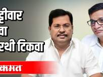 वडेट्टीवार हटवा सारथी टिकवा - Marathi News | Delete Vadettiwar Keep the charioteer | Latest maharashtra Videos at Lokmat.com